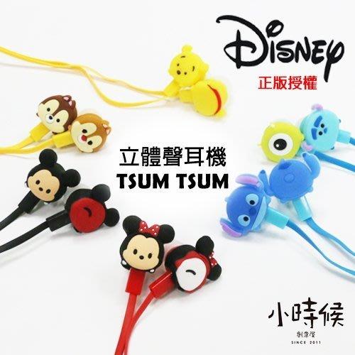 ☆小時候創意屋☆ 迪士尼 TSUM TSUM 耳機 線控接聽電話 麥克風 IPHONE 8 PLUS  三星 小米 手機