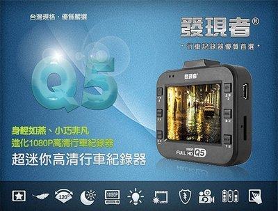 ~元氣讚~發現者Q5 行車記錄器1080P 120度廣角鏡頭 輕巧又不漏秒 ~贈16G記憶