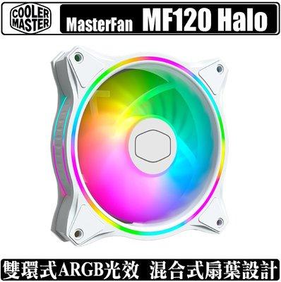 [地瓜球@] Cooler Master MasterFan MF120 Halo 12公分 風扇 白色版 ARGB