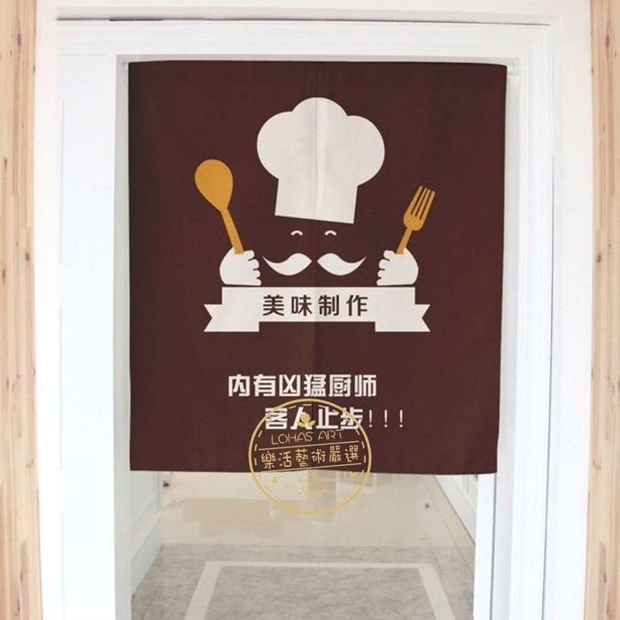 「樂活藝術」~【現貨】厨房內有凶猛厨師 棉麻門簾 咖啡西餐 附贈伸縮桿 長款85x120cm【AD3067L】