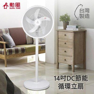 【免運費】【勳風】14吋 DC 極能無段速 節能 循環桌立扇/立扇/電扇/電風扇 HF-B21U
