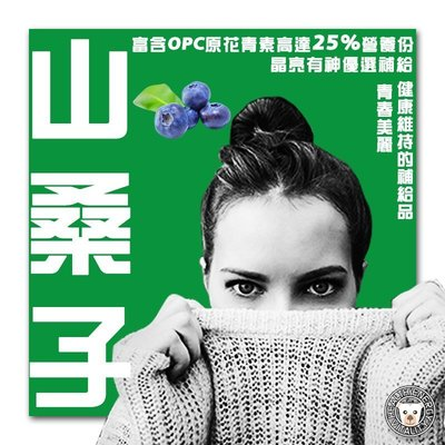 """熊芶居 新品上市 """"山桑子萃取(50G)"""" 花青素25% 歐洲藍莓 晶亮有神最佳補給品 可搭 葉黃素"""