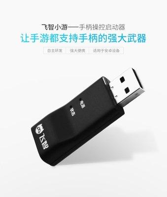 飛智小遊激活器 Android安卓手機專用 USB激活器 上千款遊戲免費暢玩 飛智Wee手把手柄遊戲搖桿黑武士激活小游