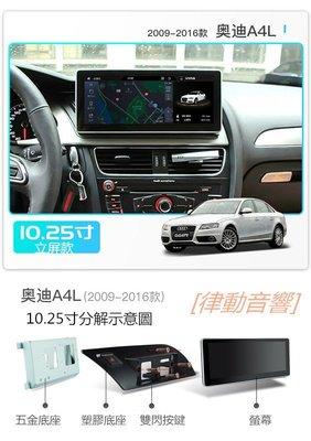 [律動音響]  導航升級  09-16款A4/A5  10.25安卓寸大屏+倒車軌跡