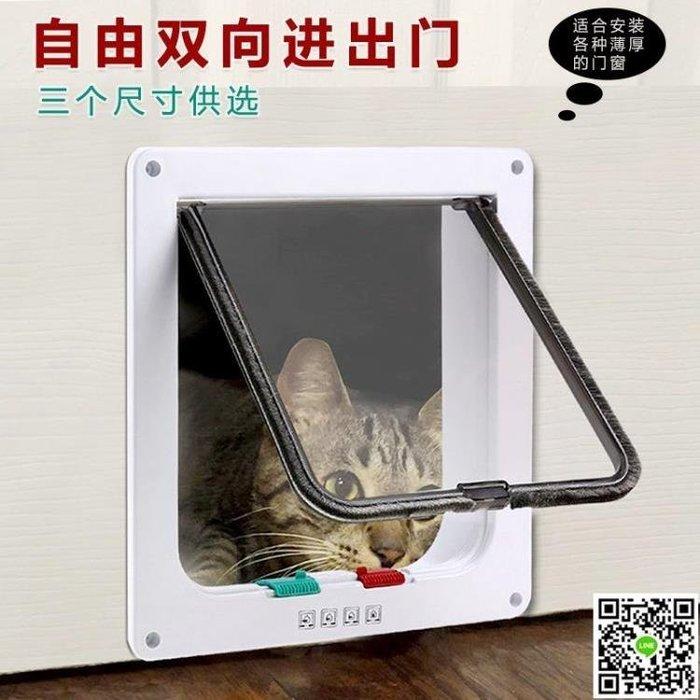 貓門自由出入門洞寵物貓咪小狗狗進出的門洞安裝玻璃門窗木門鐵門 MKS好康免運