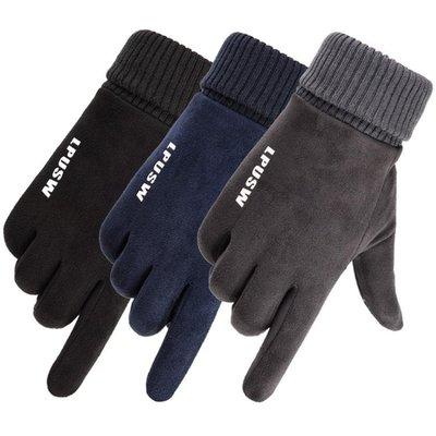 保暖麂皮絨手套男冬季保暖加絨觸屏韓版戶外騎行跑步登山開車防風防滑