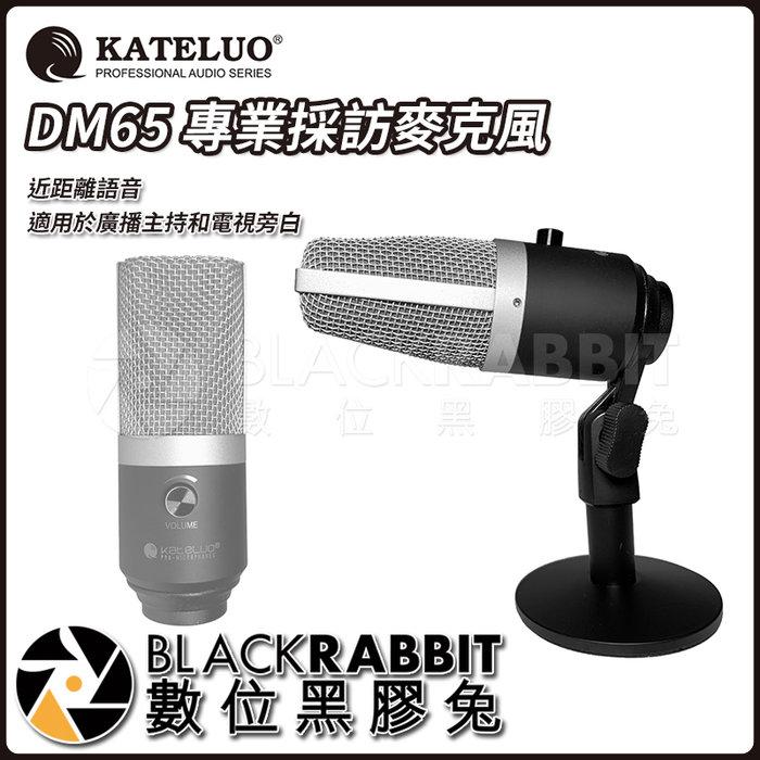 數位黑膠兔【 KATELUO DM65 專業採訪麥克風 】  電容 麥克風  全指向 USB 廣播 主持  電視 旁白