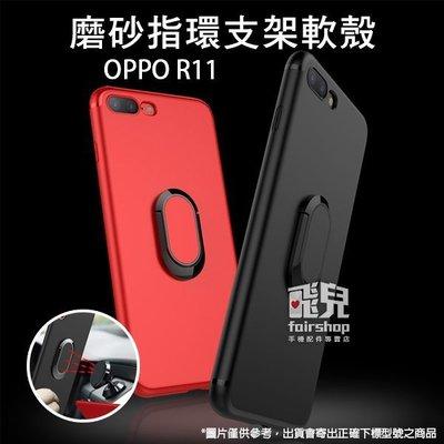 【飛兒】可磁吸指環殼!磨砂 指環 支架 軟殼 OPPO R11 保護殼 支架 磁吸 005