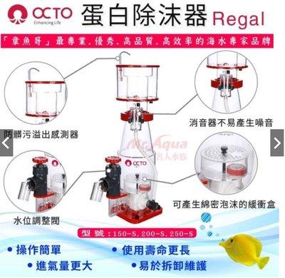 [水族最便宜]OCTO專業級蛋白除沫器 REGAL (150-s)