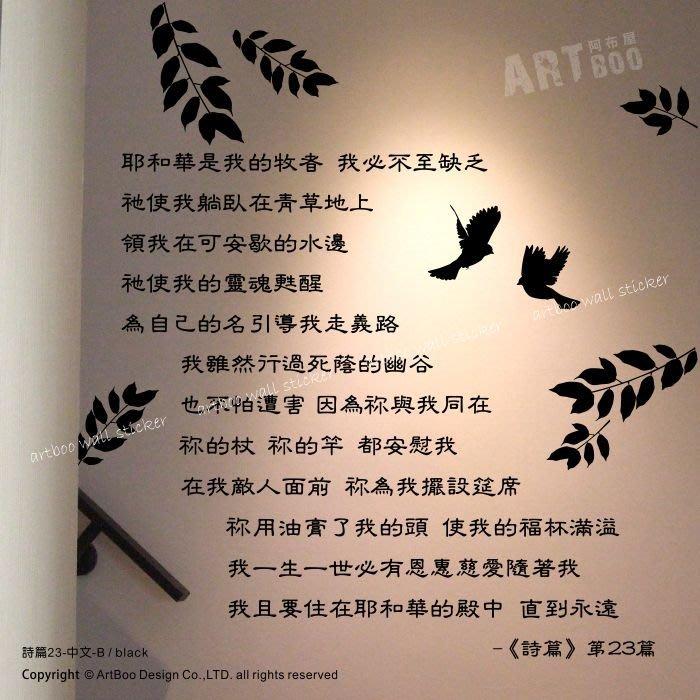 阿布屋壁貼》詩篇23篇Psalms 23-中文B‧教會大衛的詩牧羊人文青室內設計裝潢精緻簍空無白邊聖經. | Yahoo奇摩拍賣