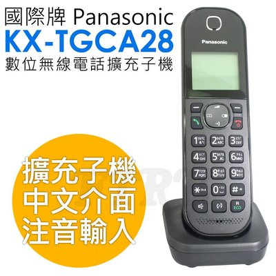 【公司貨保固兩年】Panasonic國際牌 DECT 無線電話 擴充子機 中文輸入 KX-TGCA28