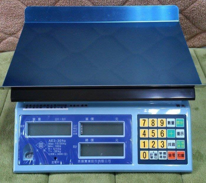 台灣英展AE3+(plus)-30K 。內附3個防塵套。30kg/50台斤計價秤電子秤保固一年(含發票)