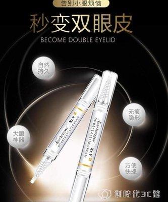 抖音同款韓國雙眼皮定型霜雙眼皮貼持久自然隱形雙眼皮神器仙女貼SDY