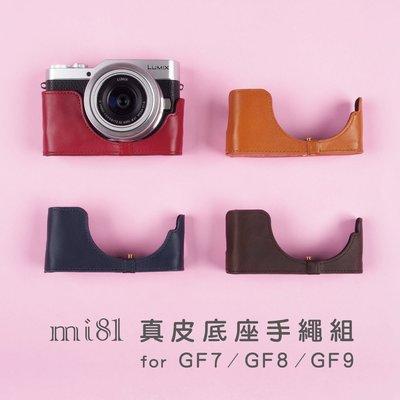 王道嚴選【mi81】 Panasonic GF9 【裸空底座+手繩組合】相機包 相機皮套 相機底座 相機背帶