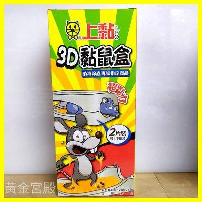 上黏 3D黏鼠盒 消毒除蟲專家指定商品 無毒無臭超黏力安全衛生不含任何毒劑 兩片裝可上下組合 台灣製 不怕灰塵 不誤踩