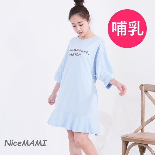 漂亮小媽咪 孕婦裝哺乳裙 【B6658GS】 英文字母魚尾哺乳連身裙 哺乳衣