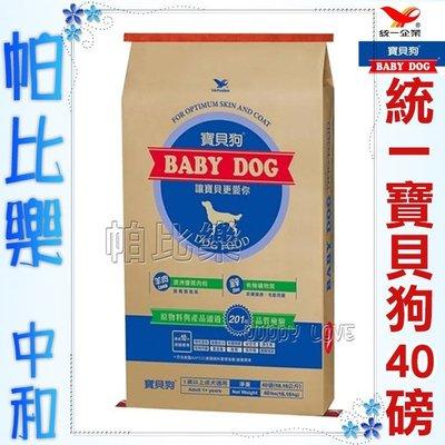 ◇帕比樂◇統一寶貝狗大包飼料40磅狗飼料,18.1公斤(40磅)超大包  量販包  大包便宜 狗飼料
