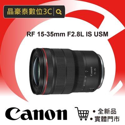 佳能 Canon RF 15-35 mm F2.8L IS USM 平輸 晶豪泰 請先洽詢 大三元