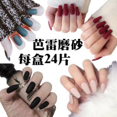 【買送6配件】芭蕾磨砂穿戴美甲ins風歐美新娘日韓假指甲貼片 指甲貼片