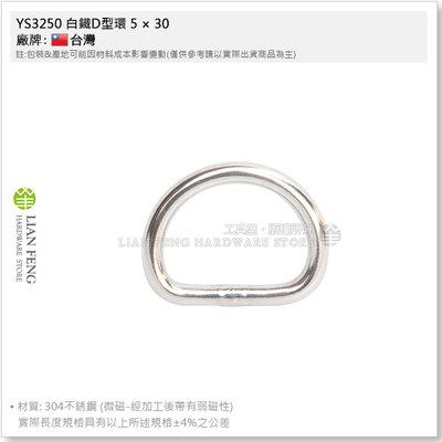 【工具屋】*含稅* YS3250 白鐵D型環 5 × 30 不銹鋼D型環 皮革 布帶 掛環 五金配件 手工藝D環 白鐵環