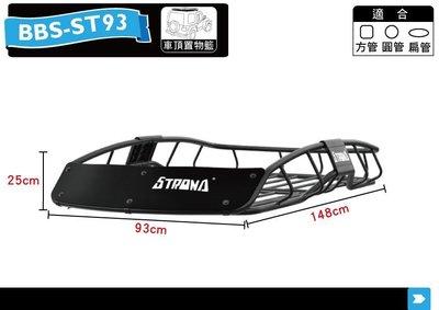 ∥MyRack∥Strona BBS-ST93置物籃含擾流板 車頂行李盤 置物盤