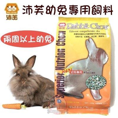 汪旺來【歡迎自取】沛芙Rabbit Chow幼兔飼料1.2kg 適用幼兔/懷孕母兔 苜蓿/向日葵/胡蘿蔔等多種營養