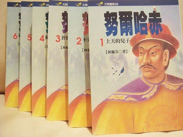 全新 遠流出版社【努爾哈赤】全套 6 書,低價起標無底價!免運費!