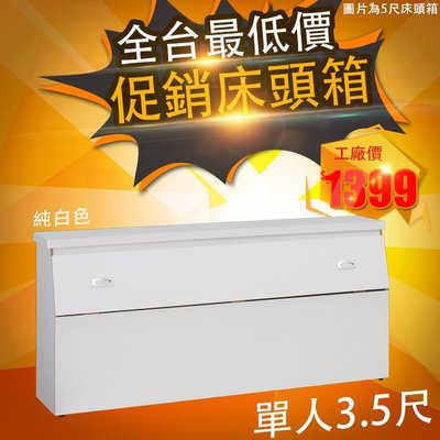【IKHOUSE】瑞森-木芯板床頭箱-單人3.5尺-可收納置物-純白色下標區
