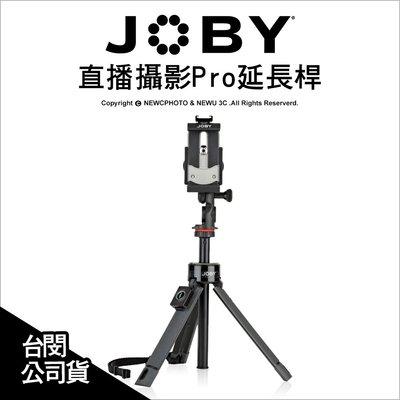 【薪創台中】JOBY 直播攝影Pro延長桿 JB50 磁吸腳 直播 章魚腳架 魔術腳架 公司貨