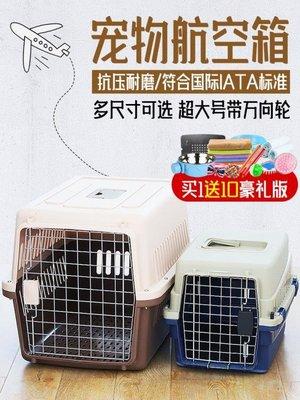 寵物航空箱 狗航空箱貓箱貓籠子便攜包外出寵物箱