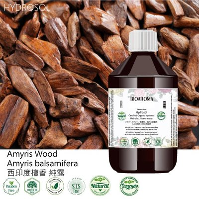 【純露工坊】西印度檀香有機花水純露Amyris Wood-Amyris balsamifera 250ml