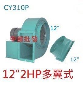 「工廠直營」(台灣製造)CY310P 百葉風車 12吋 2HP 4P 三相 多翼式送風機 鼓風機 排風機 抽風機 風鼓