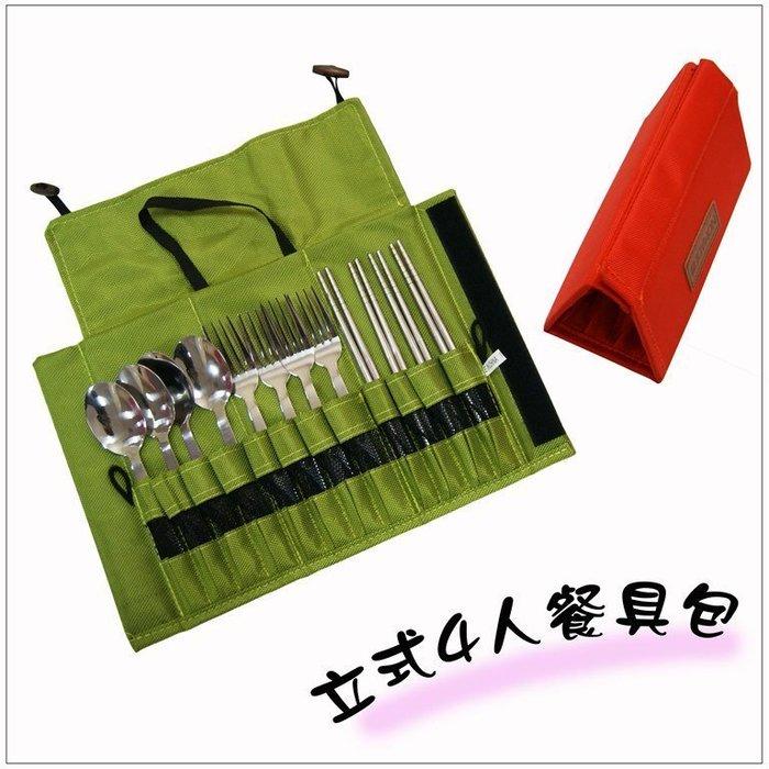 【Treewalker露遊】 立式四人餐具包(含筷子.湯匙.叉子) 附1680D牛津布收納袋 不鏽鋼環保餐具
