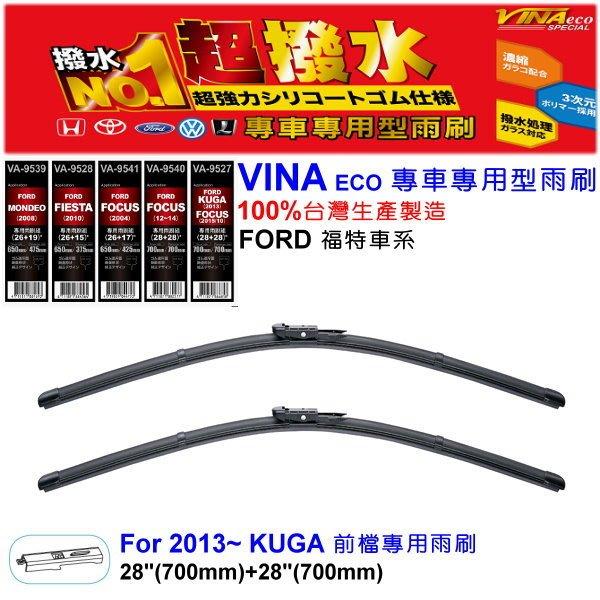 和霆車部品中和館—VINA ECO專車專用型雨刷 FORD KUGA 前檔專用雨刷 VA-9527