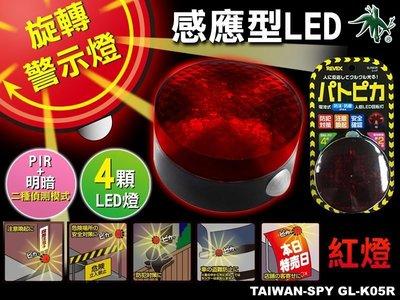 日本 REVEX 感應型LED旋轉燈 防水IP44 GL-K05 SLR80R LEDx4 紅燈