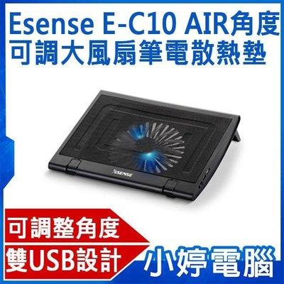 【小婷電腦*筆電】全新 Esense E-C10 AIR角度可調大風扇筆電散熱墊