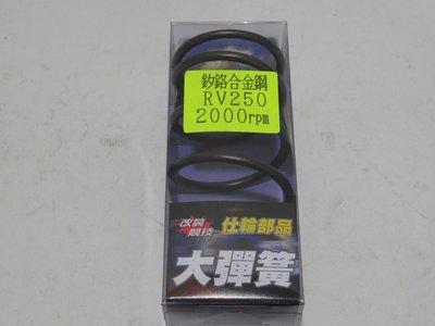 仕輪 CL 釸鉻合金鋼 大彈簧 三陽 SYM RV250 RV 250 270 專用 2000RPM 2000轉