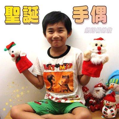 聖誕娃娃 老公公 雪人  手偶 聖誕節活動 親子互動 短劇玩具 學校活動【聖誕特區】