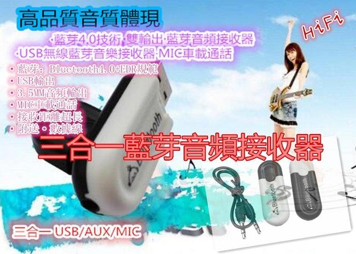 現貨 藍芽音源接收器 USB AUX 車用藍芽音響 主機 各式音響 藍芽接收器 傳輸器 無線喇叭接收 藍牙
