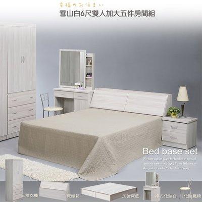 【UHO】ZM 雪山白6尺雙人加大五件式房間組 套房組 床組 免運費