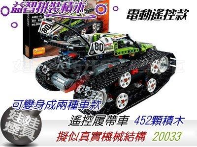 ㊣娃娃研究學苑㊣ 科技系列 男人的夢想 益智積木模型拼裝 20033遙控履帶車 特殊一機可變身兩種造型 擬似真實機械結構(TOK0728)