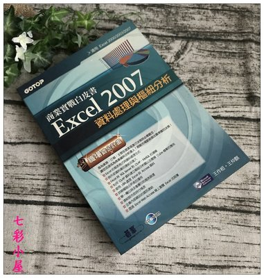【七彩小屋】二手電腦書~商業實戰白皮書Excel 2007資料處理與樞紐分析