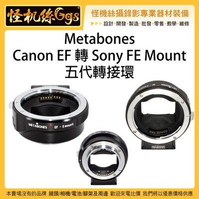 怪機絲 3期含稅 Metabones Canon EF 轉 Sony FE Mount 五代轉接環 鏡頭 轉接環