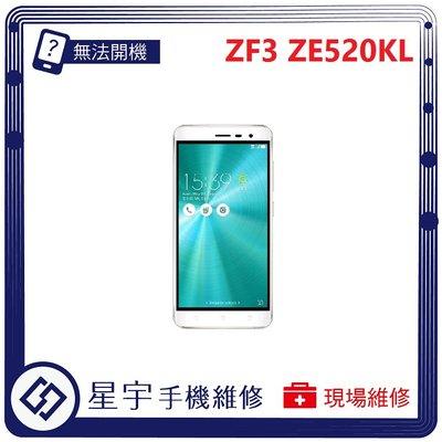 [無法充電] 台南專業 Asus Zenfone 3 ZE520KL 接觸不良 尾插 充電孔 現場更換 手機維修