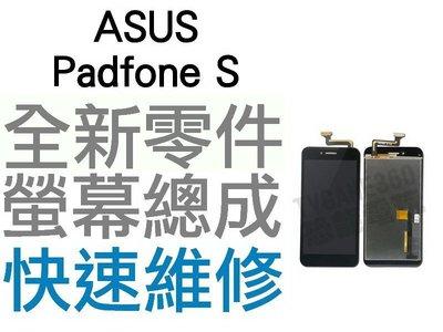 ASUS PadFone S PadFoneS T00N 全新螢幕總成 液晶破裂 面板破裂 專業維修【台中恐龍電玩】