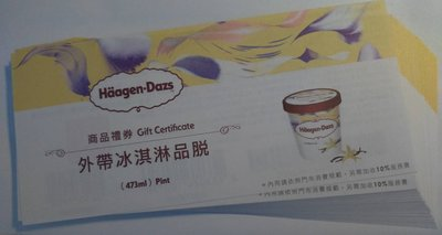 Häagen-Dazs哈根達斯 外帶冰淇淋品脫券 (現貨,歡迎使用超贈點折抵)