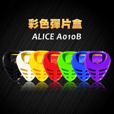 PICK盒 彈片盒 ALICE A010B -小叮噹的店