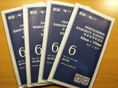 【5A】PCCB專業用紙幣收藏袋(6號,80mm*170mm)(已售完)