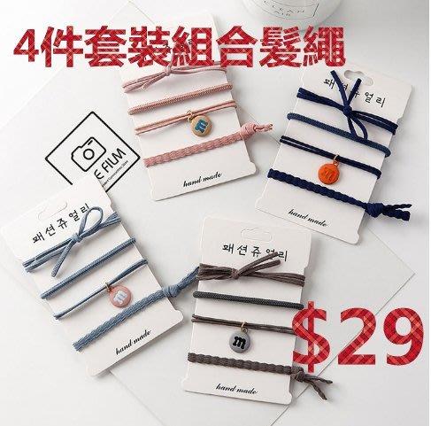 H-174百搭M豆甜美簡約4件套裝組合髮繩