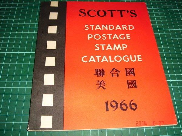 1966年聯合國郵票目錄~《SCOTTS STANDARD POSTAGE STAMP CATALOGUE 》  老書泛黃【CS超聖文化讚】